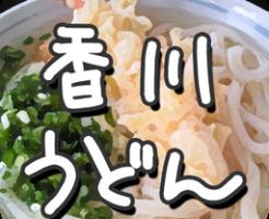kagawa-udon-logo-design