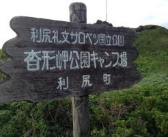 kutugata-cape-park-camp-site-signboard