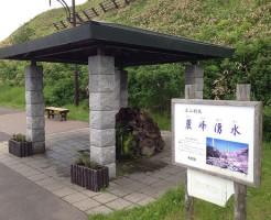 spring-water-reihoyusui