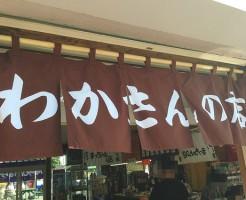 wakasans-shop-signboard