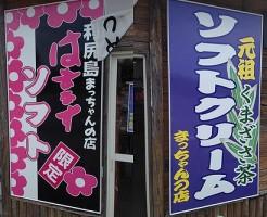 macchans-shop-signboard