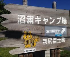 numaura-camp-site-signboard