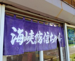 kaikyo-sushi-signboard